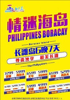菲律賓長灘島嶼旅游海報