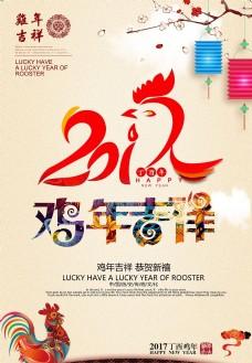 鸡年吉祥挂历日历封面海报