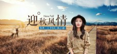秋季女装宣传海报