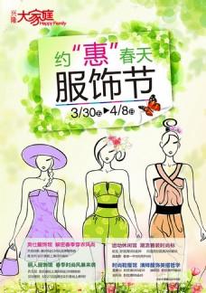 服饰节春装海报