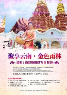 云南 西双版纳旅游线路海报
