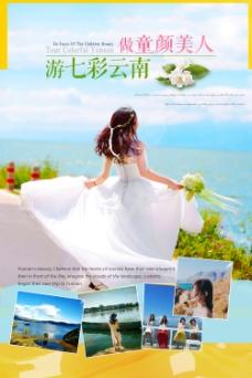 云南旅游主题摄影海报