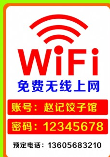 WiFi提示