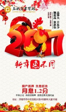 2017鸡年