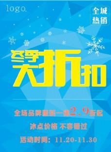 冬季大折扣 冬季促销 促销海报