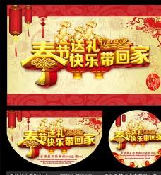 春节 2017年 海报