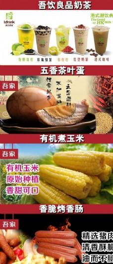 多产品食物展示图