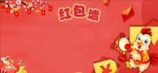 新年红包墙