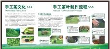 手工茶文化