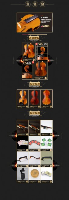 乐器首页 小提琴首页