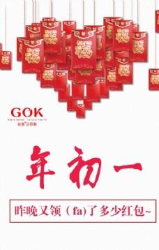 微商新年红包拜年海报