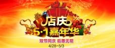 淘宝51嘉年华店庆海报