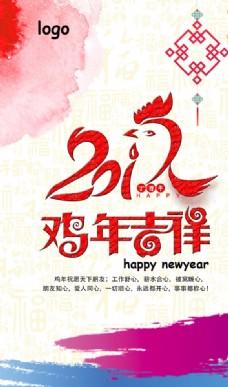 鸡年新年海报