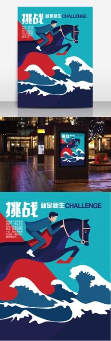 创意企业文化海报