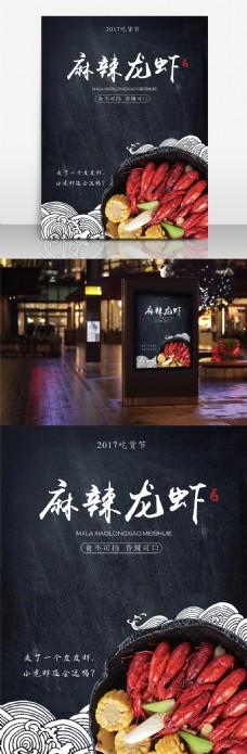麻辣龙虾 海鲜 美食 吃货节海报