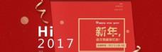2017淘宝新年海报