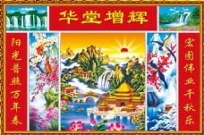 花鸟山水风景中堂画图片