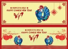 2017新年礼券 喜庆 中国风