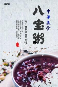 复古中华美食八宝粥宣传海报