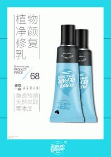 护肤品海报时尚海报创意电商化妆品商业海报