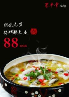 美味酸菜鱼海报