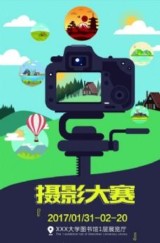 摄影比赛校园摄影展