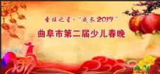 2017新春晚会