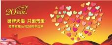 红心20周年庆