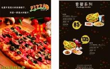 披萨 菜单