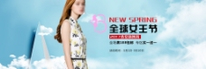 38妇女节女装海报