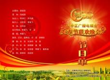 辽中区广播电视台节目单