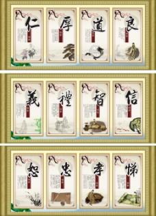 儒家思想的核心