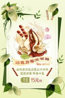 新鲜冰淇淋海报