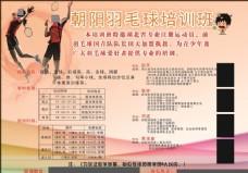 羽毛球培训介绍广告设计