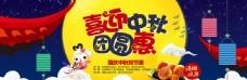 中秋国庆团圆惠全屏海报设计