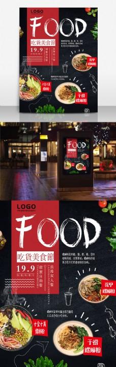 黑色吃货节手绘美食海报