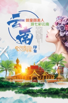 童颜美人云南旅游主题海报