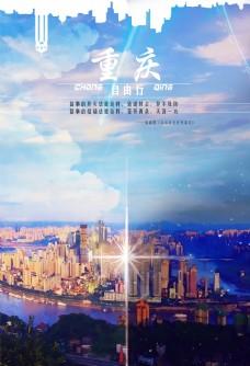 山城重庆海报