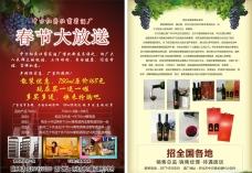中方红爵仕葡萄酒厂 春节大放送
