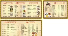 饮食食品价目表