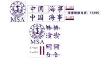 中国海事 车贴