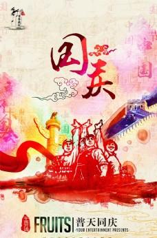 水墨国庆节海报