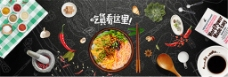 淘宝美食宣传海报