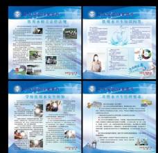 卫生监督协管宣传 饮用水法规