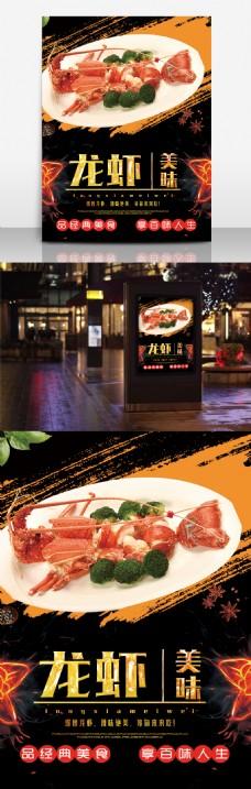 美味美食龙虾海报设计