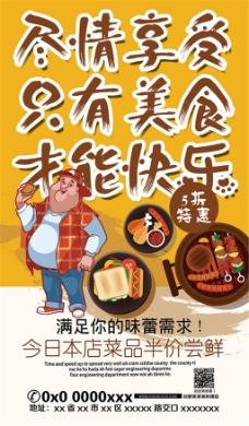 手绘美食海报