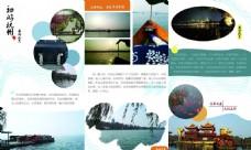 杭州西湖三折页
