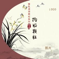 梅兰竹菊系列中的兰