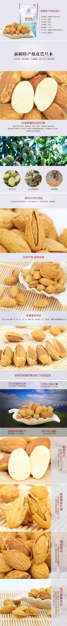 电商淘宝坚果零食美食食品详情页宝贝描述