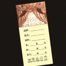 窗帘标价签